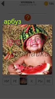 на голове ребенка одета корка от арбуза 1 уровень 400+ слов 2