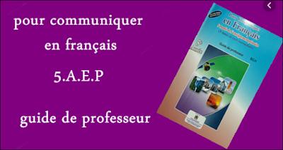 دليل اللغة الفرنسية الجديد للخامس ابتدائي   Guide enseignant pour communiquer en français 5AEP