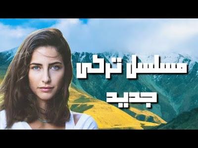 مسلسل تركى جديد بعنوان akıncı ل بطله الازهار الحزينه هازار موتان