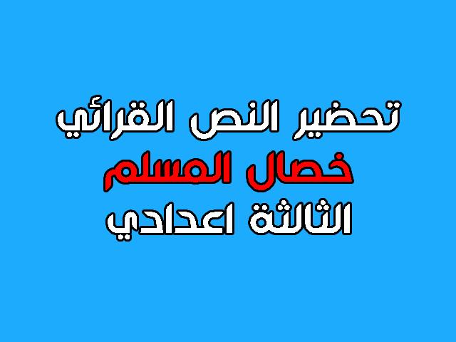 تحضير النص القرائي خصال المسلم الثالثة اعدادي