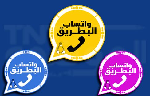 تنزيل واتس اب البطريق الازرق والوردي والذهبي BTWahtsApp 2020 اخر اصدار 2.50
