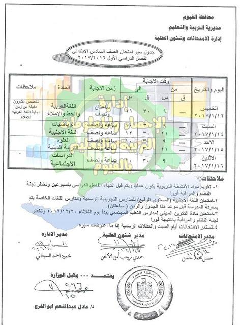 جدول امتحانات الصف السادس الابتدائي 2017 الترم الأول محافظة الفيوم