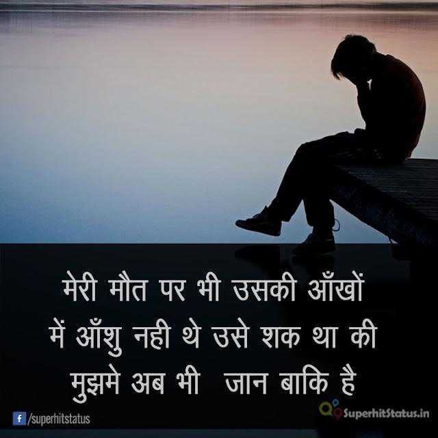 Meri Muat Sad 2 lines Status Shayari SMS Dp