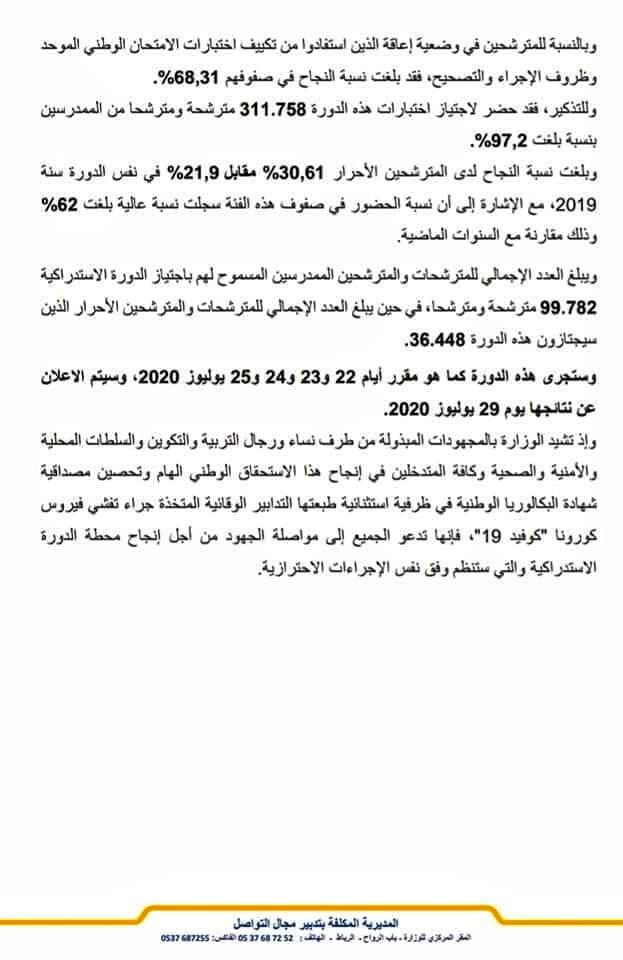 نتائج الدورة العادية للامتحان الوطني الموحد لنيل شهادة البكالوريا – دورة يوليوز 2020