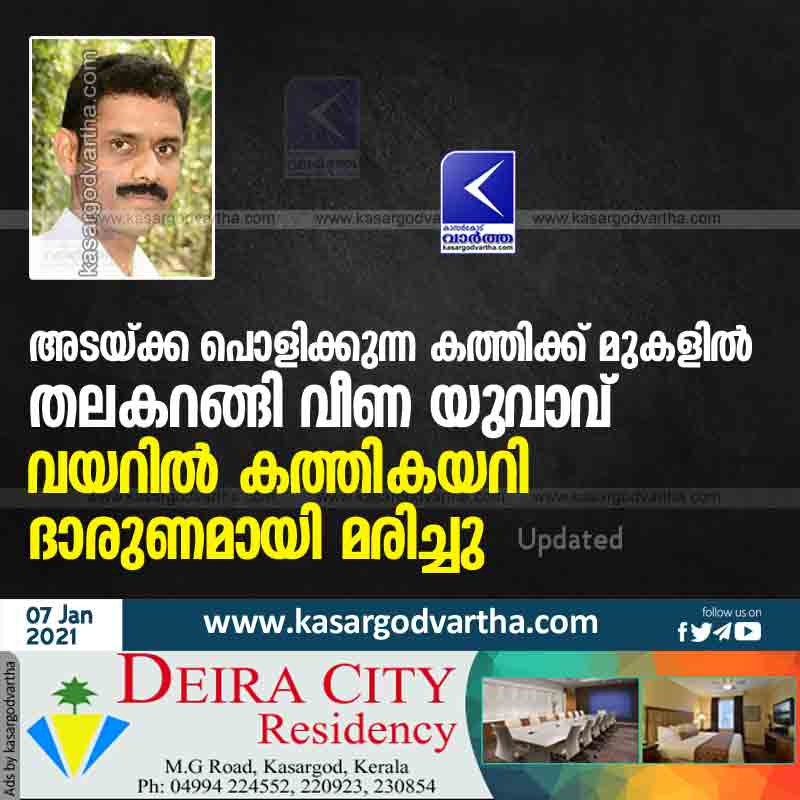 Kerala, News, Kasaragod, Kanhangad, Death, Youth, Top-Headlines, Youth dies after falling into knife.