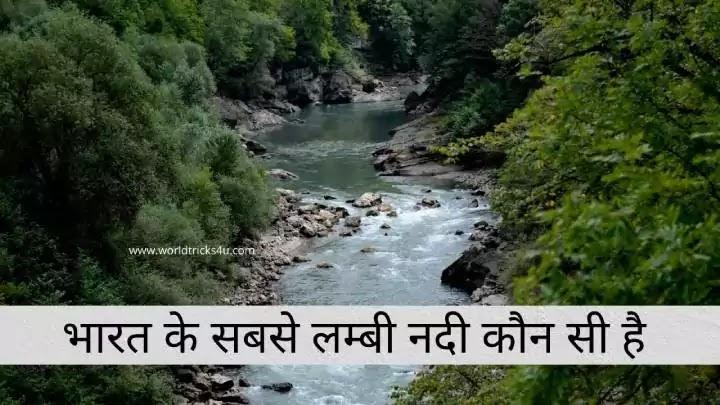 bharat ki sabse lambhi nadi konse hai,एशिया की सबसे लंबी नदी कौन सी है ,भारत की सबसे बड़ी नदी कौन है ,राजस्थान की सबसे लंबी नदी कौन सी है ,प्रायद्वीपीय भारत की सबसे लंबी नदी कौन सी है ,दक्षिण भारत की सबसे लंबी नदी कौन सी है ,विश्व की सबसे लम्बी नदी कौनसी है ,भारत की सबसे छोटी नदी कौन सी है ,भारत की सबसे चौड़ी नदी कौन सी है