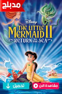 مشاهدة وتحميل فيلم اريل حورية البحر الجزء الثاني The Little Mermaid 2 2000 مدبلج عربي