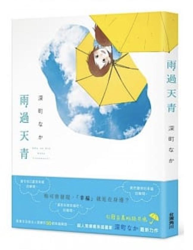 陳怡君的日文翻譯作品集