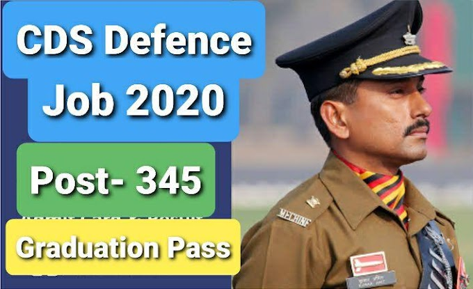 Combined Defence Services (CDS-I) 2021 (345 Vacancy) – Last Date 17 November