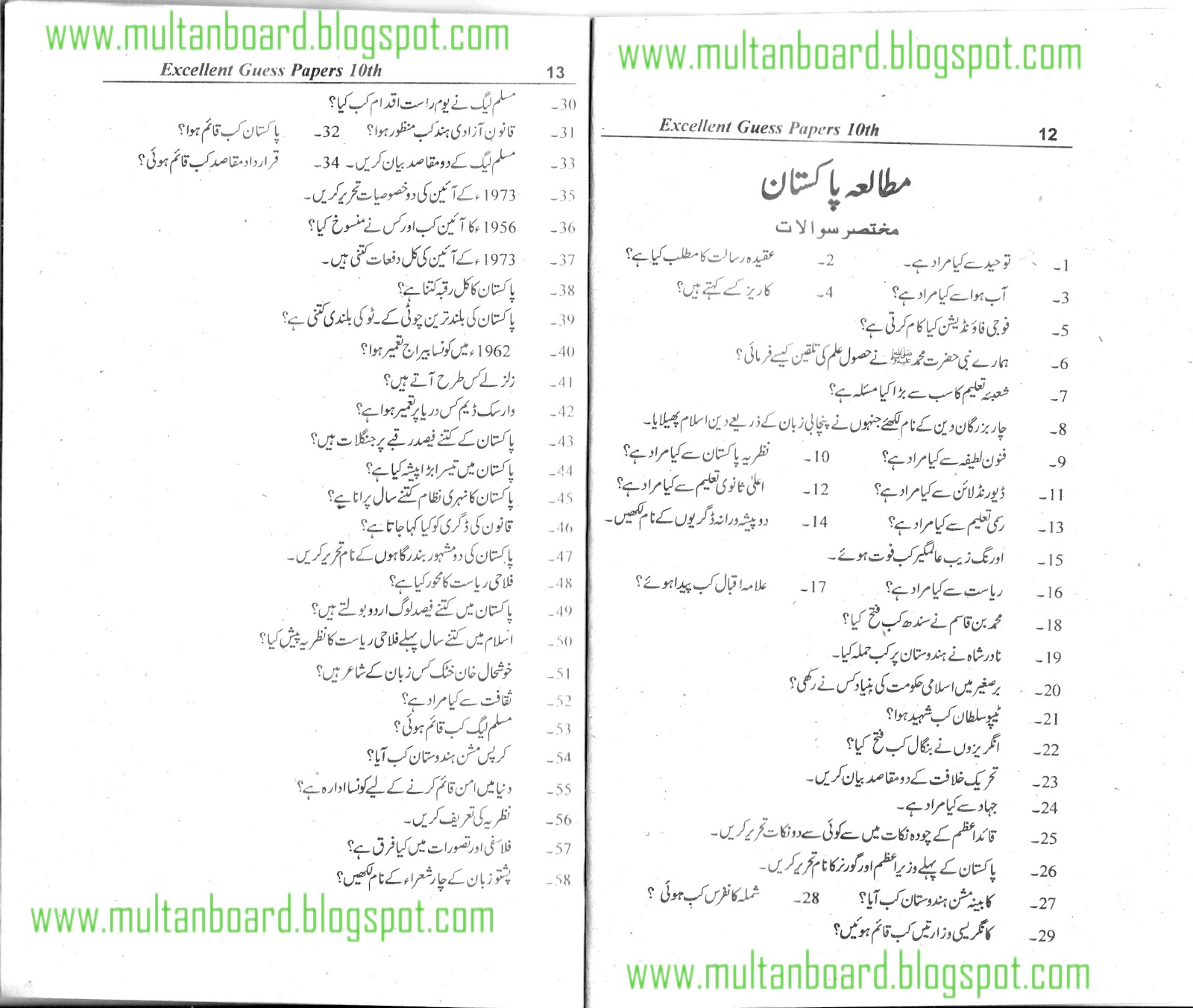 lahore board model papers 2010
