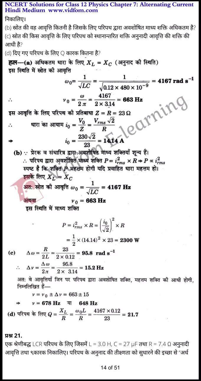class 12 physics chapter 7 light hindi medium 14