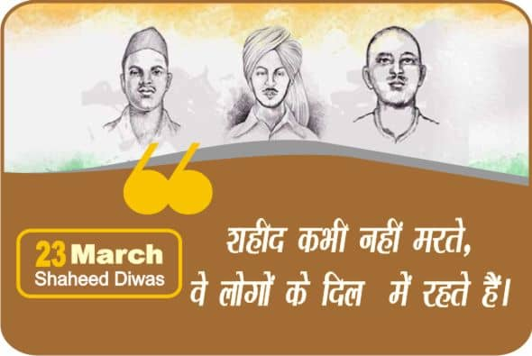 Shaheed Diwas Messages In Hindi