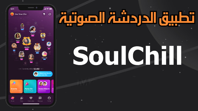 SoulChill ,برنامج SoulChill ,تطبيق SoulChill ,برنامج سول شيل,تطبيق سول شيل,تحميل تطبيق SoulChill ,تنزيل تطبيق SoulChill ,تحميل برنامج SoulChill ,تنزيل برنامج SoulChill SoulChill تحميل ,SoulChill تنزيل,