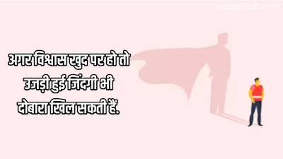 self motivation self confidence quotes in hindi