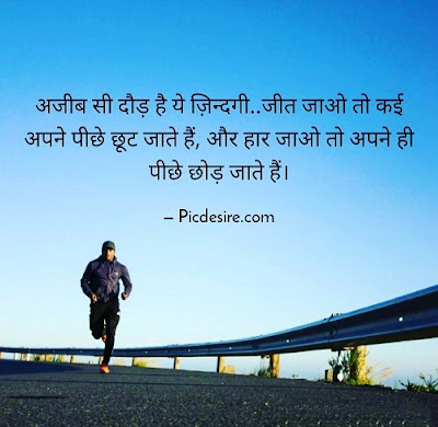 30 Wonderful Quotes on Life in Hindi to change your mindset