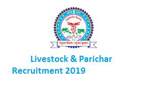 AHD Livestock Supervisor and Parichar Recruitment 2019