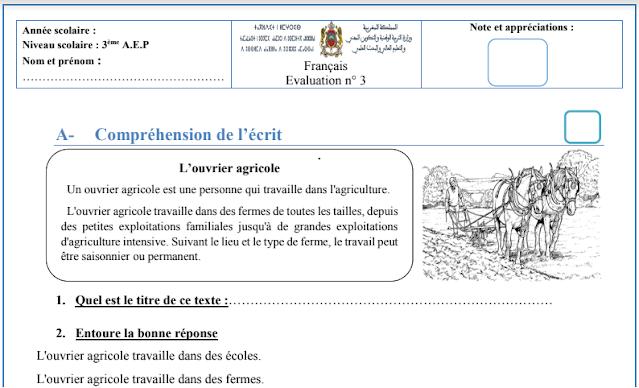 فرض المرحلة الثالثة في اللغة الفرنسية المستوى الثالث وفق المنهاج المنقح