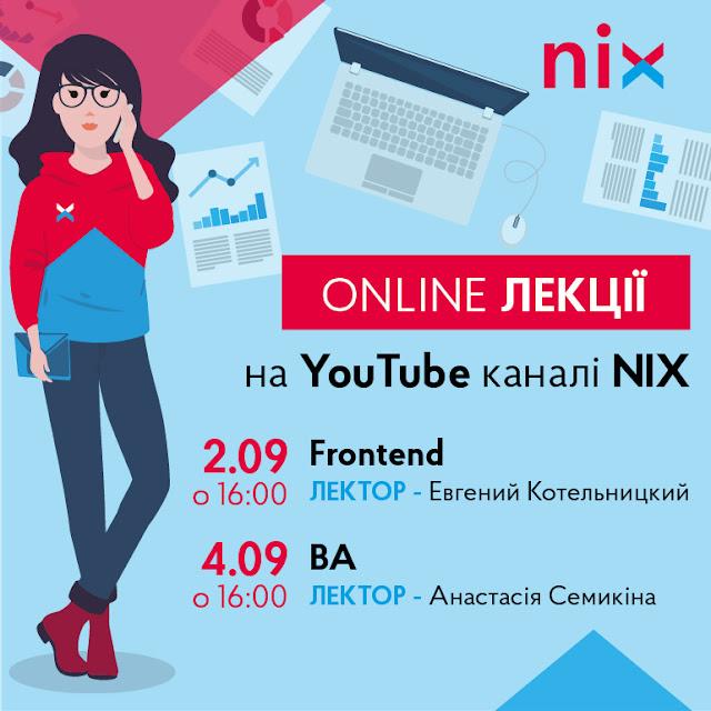 NIX у прямому ефірі: серія онлайн-лекцій про навчальні проекти