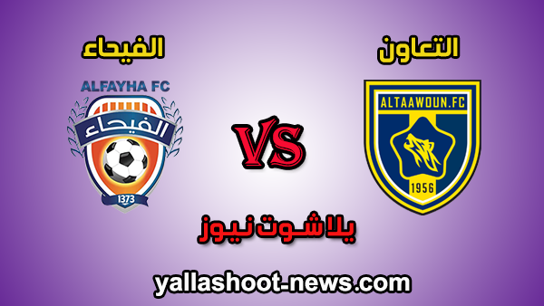مشاهدة مباراة التعاون والفيحاء بث مباشر الاسطورة اليوم 24-1-2020 في الدوري السعودي