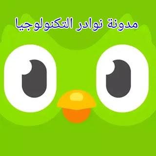 تنزيل دولينجو duolingo لتعلم جميع الغات