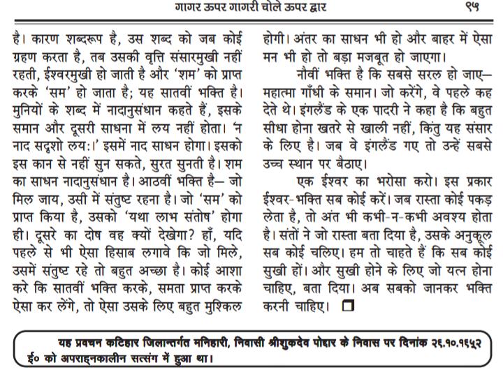 S27, Understand the Navadha bhakti described by Shriram to achieve ultimate happiness -महर्षि मेंहीं। नवधा भक्ति से परम सुख की प्राप्ति प्रवचन समाप्त