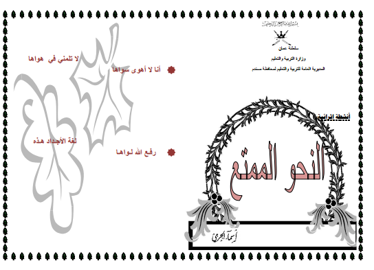 شرح درس النحو الممتع في اللغة العربية للصف العاشر الفصل الاول
