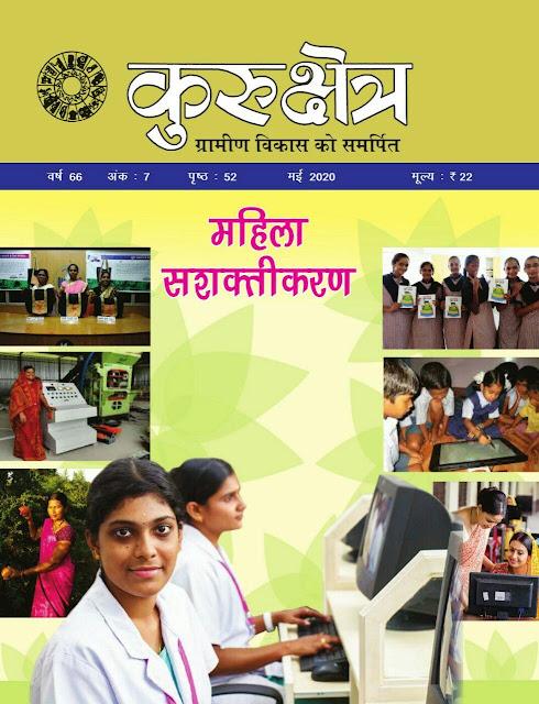 Kurukshetra (May 2020) : For all Competitive Examinations