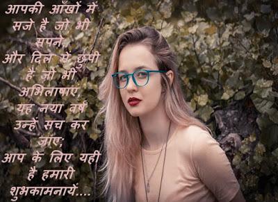advance happy new year 2021 images hindi