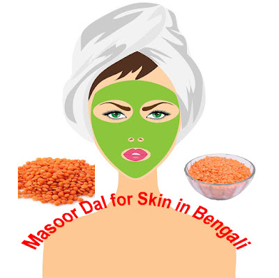 Masoor Dal for Skin in Bengali