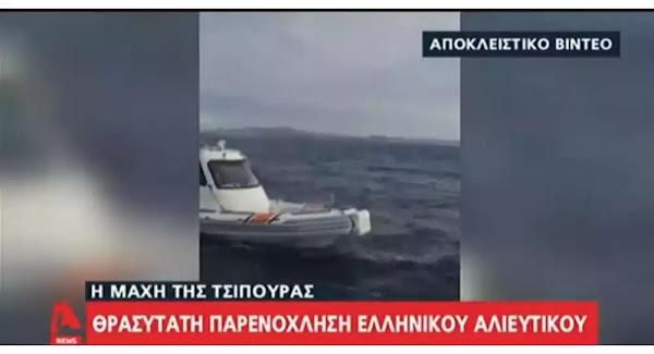 Καρέ - καρέ η ενόχληση Ελλήνων ψαράδων από τουρκικό σκάφος: «Φύγετε από εδώ, είναι τουρκικά»