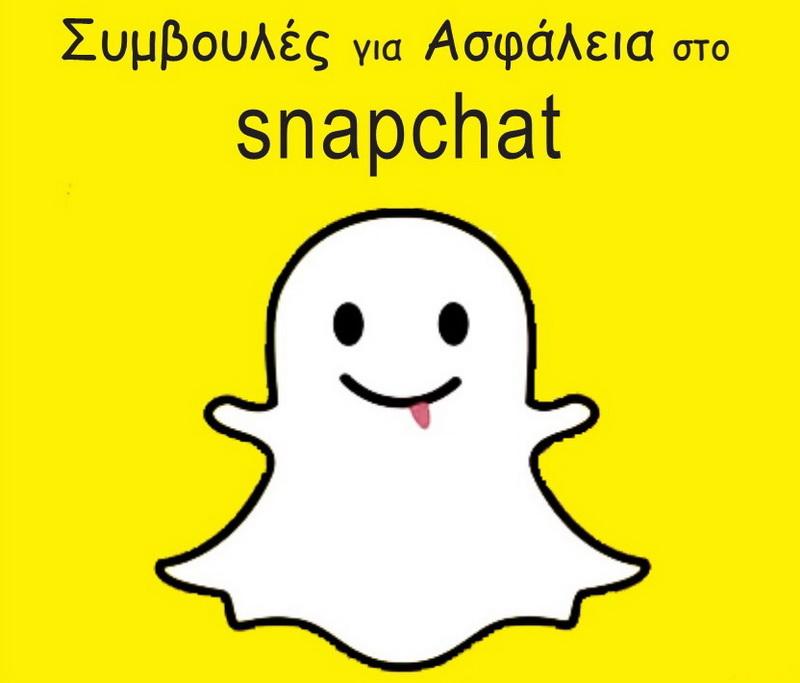 Ενημέρωση για τους κινδύνους αποστολής φωτογραφιών μέσω Snapchat