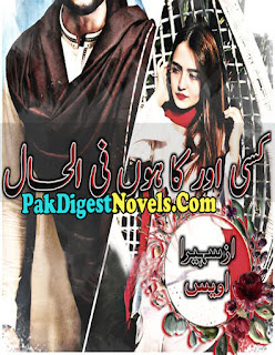 Kisi Aur Ka Hun Filhaal Novel By Suhaira Awais
