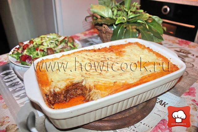 рецепт как приготовить пастуший пирог