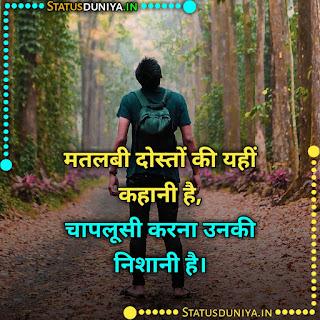 Matlabi Dost Shayari Images In Hindi, मतलबी दोस्तों की यहीं कहानी है, चापलूसी करना उनकी निशानी है।
