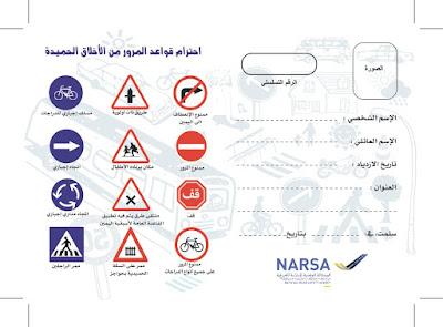 رخصة السياقة رمزية للتلاميذ