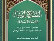 Terjemah Kitab Nasoihud Diniyah