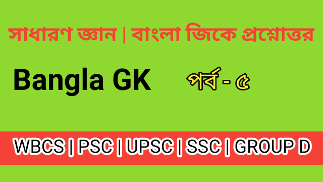 Bengali GK For Competitive Exam Part - 5 | MCQ Question Answer