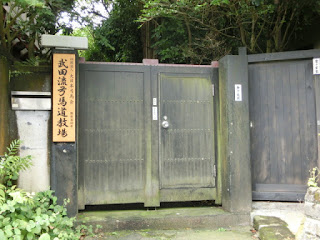 武田流弓馬道教場