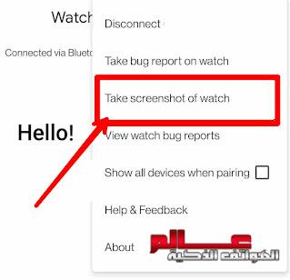طريقة أخذ لقطة الشاشة في ساعة WearOS الذكية كيفية ألتقاط صورة لشاشة ساعة WearOS screenshot on Wear OS