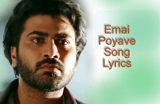Emai Poyave Song Lyrics