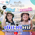 """การท่องเที่ยวแห่งประเทศไทย (ททท.) ได้จัดทำแคมเปญให้ร่วมสนุก กับ """"เที่ยวทิพย์ทั่วไทย"""""""