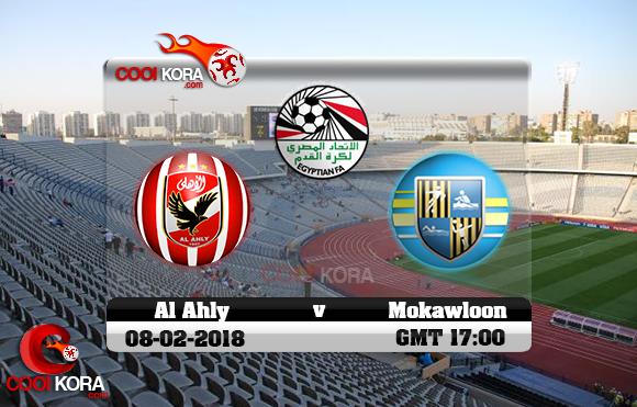 مشاهدة مباراة المقاولون العرب والأهلي اليوم 8-2-2018 في الدوري المصري