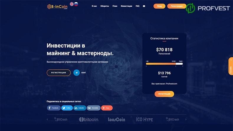 B-inCoin обзор и отзывы HYIP-проекта