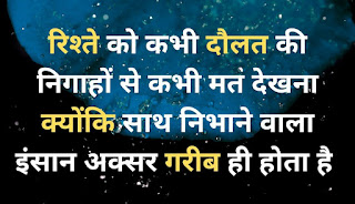 motivational quotes in hindi for life success