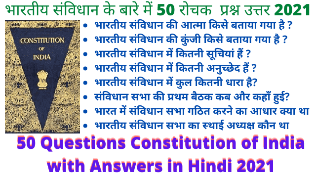 50 Questions Constitution of India with Answers in Hindi, भारतीय संविधान के 50 प्रश्न उत्तर, Indian Constitution Gk Question and Answer in Hindi