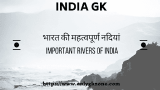 Important-Rivers-of-India