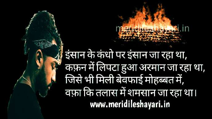 Bewafa Shayari in Hindi With Image,best bewafa shayari in hindi with image,bewafa shayari in hindi image,collection on bewafa shayri in hindi image download, bewafa shayari in hindi image download,hindi bewafa shayari image download hd,bewafa dost shayari in hindi image,bewafa shayri in hindi image hd,bewafa shayri in hindi with images on whatsapp and facebook. www.meridileshayari.in