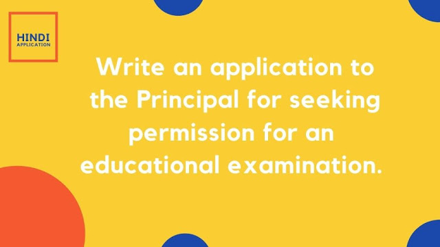 Write an application to the Principal for seeking permission for an educational examination.