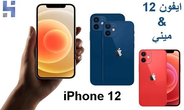 سر مواصفات ايفون 12 و 12 ميني تعرف على المميزات والسعر iPhone 12,ايفون 12,ايفون 12 ميني,هاتف ايفون 12,هاتف ايفون 12 ميني,موتصفات ايفون 12,سعر ايفون 12,اسعار ايفون 12,مواصفات iPhone 12,مواصفات iPhone 12 mini,سعر iPhone 12,اسعار iPhone 12,سعر iPhone 12 mini,
