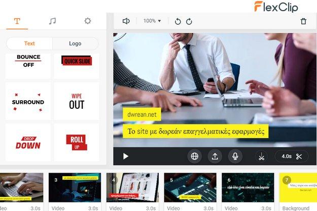 FlexClip - Από τα καλύτερα δωρεάν και Online προγράμματα δημιουργίας βίντεο